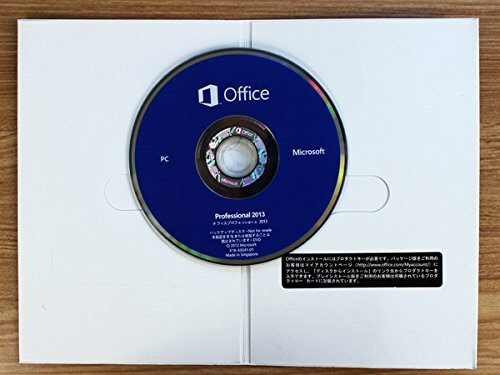 Microsoft Office Professional 2013 日本新品未開封 認証保証 プロダクトキー