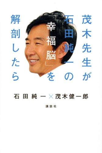 茂木先生が石田純一の「幸福脳」を解剖したらの詳細を見る