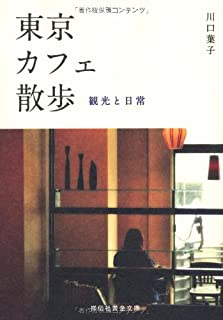 東京カフェ散歩 観光と日常 (祥伝社黄金文庫)