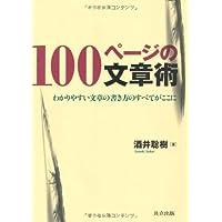 100ページの文章術 -わかりやすい文章の書き方のすべてがここに-