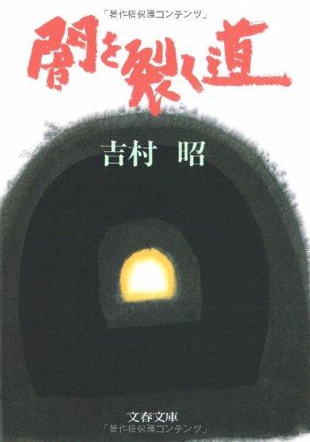 闇を裂く道 (文春文庫)