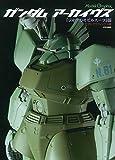 ガンダムアーカイヴス『ジオンのモビルスーツ』編 (Model Graphix) 画像