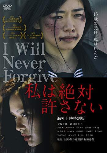 私は絶対許さない 海外上映特別版 [DVD]