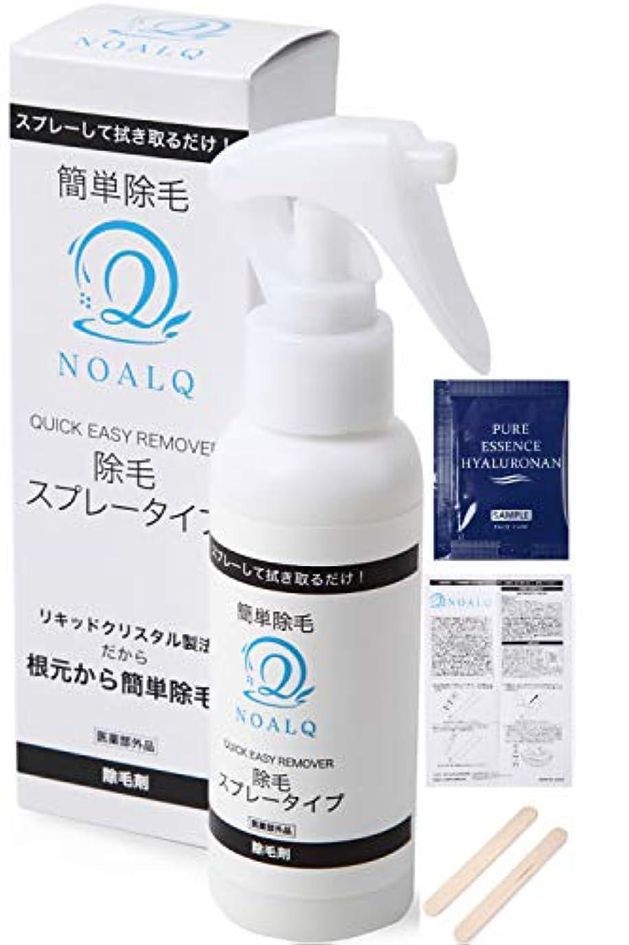 体現するスイス人自分のためにNOALQ 除毛スプレー 医薬部外品