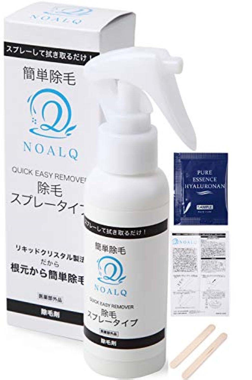資産予定分析的なNOALQ 除毛スプレー 医薬部外品