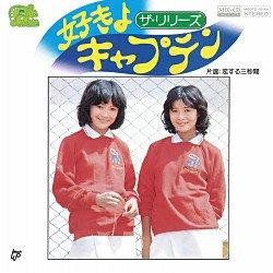 好きよキャプテン (MEG-CD)