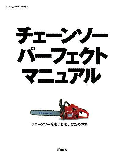 チェーンソー パーフェクトマニュアル(ものづくりブックス)