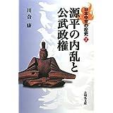 源平の内乱と公武政権 (日本中世の歴史)