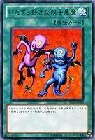 遊戯王カード 【 いたずら好きな双子悪魔 】BE01-JP021-R 《遊戯王ゼアル ビギナーズ・エディションVol.1》