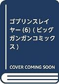 ゴブリンスレイヤー(6) (ビッグガンガンコミックス)