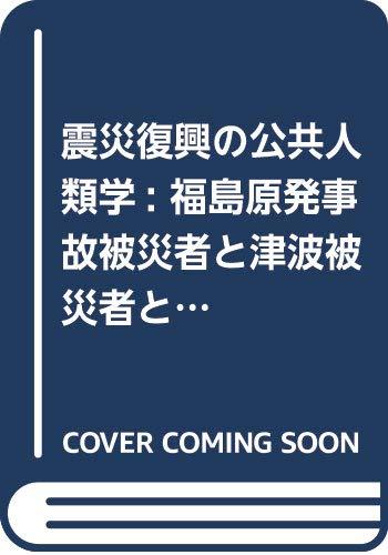 [画像:震災復興の公共人類学: 福島原発事故被災者と津波被災者との協働]