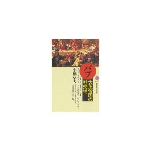 パブ・大英帝国の社交場 (講談社現代新書)の詳細を見る