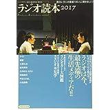 ラジオ読本2017 (洋泉社MOOK)
