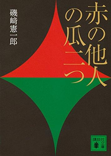 赤の他人の瓜二つ (講談社文庫) / 磯崎 憲一郎