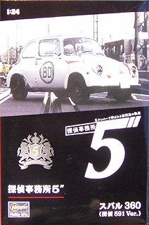 ハセガワ スバル360 デラックス探偵事務所5
