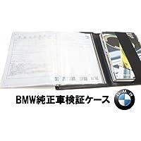 BMW純正 車検証ケース