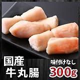 『国産 牛丸腸(シロコロ、マルチョウ) 300g』 ホルモン 焼き肉 焼肉 バーベキュー もつ鍋 モツ鍋 BBQ
