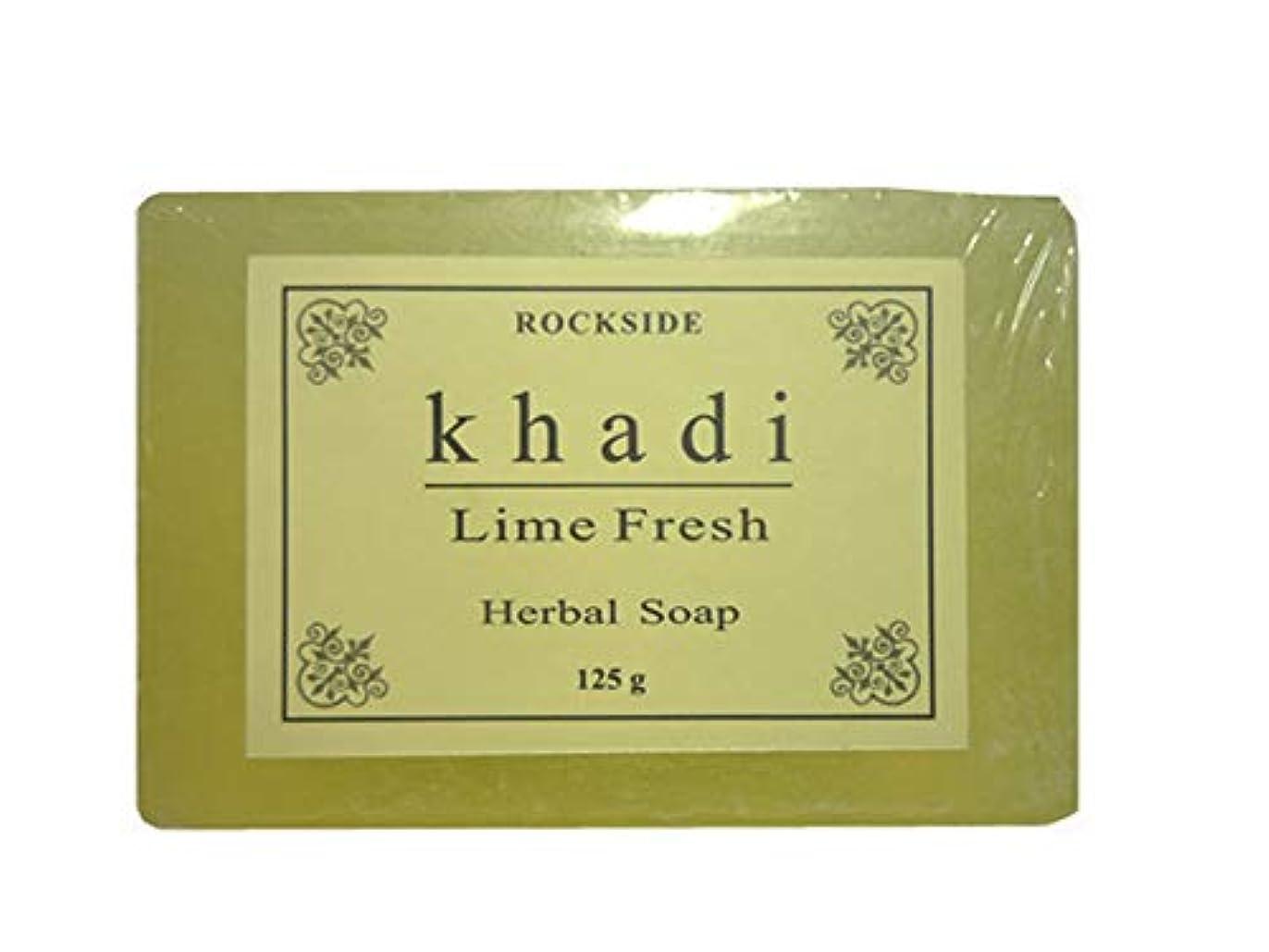 ポゴスティックジャンプ風邪をひくくるくる手作り  カーディ ライムフレッシュ ハーバルソープ Khadi Lime Fresh Herbal Soap