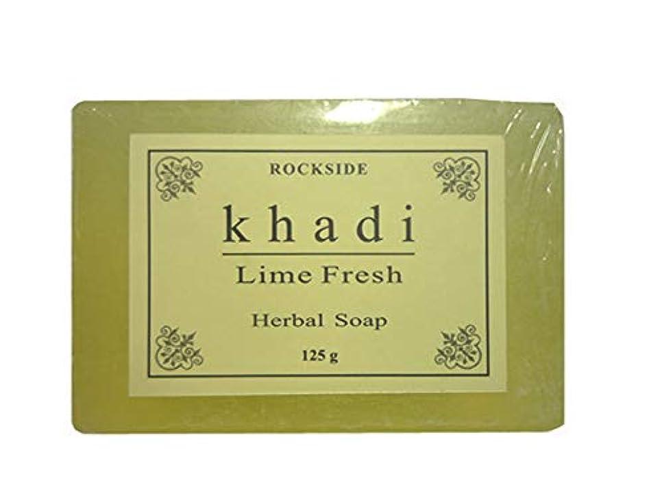 億吸収剤お風呂手作り  カーディ ライムフレッシュ ハーバルソープ Khadi Lime Fresh Herbal Soap