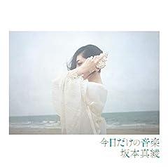 坂本真綾「ホーキングの空に」の歌詞を収録したCDジャケット画像