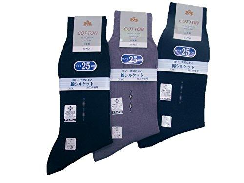 ビジネスソックス COTTON (綿シルケット加工)3足組 サイズ25センチ(黒・紺・グレー系)