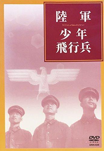 陸軍少年飛行兵 [DVD]