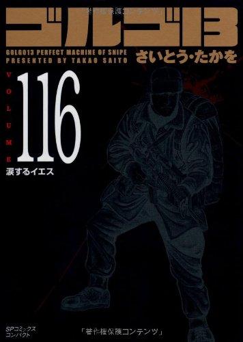 ゴルゴ13 (Volume116) 涙するイエス (SPコミックスコンパクト)の詳細を見る