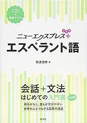 ニューエクスプレスプラス エスペラント語《CD付》