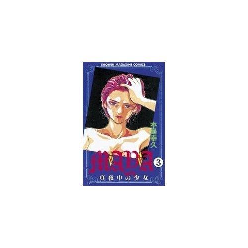 Maya 3―真夜中の少女 (少年マガジンコミックス)の詳細を見る