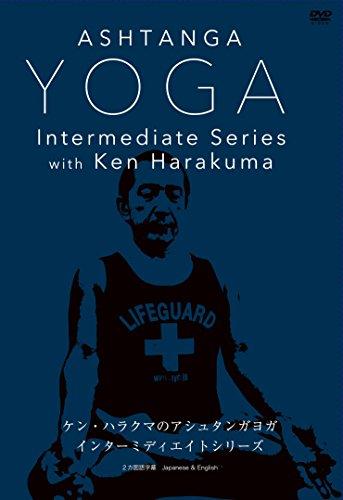 ケン・ハラクマのアシュタンガ ヨガ インターミディエイトシリーズ DVD
