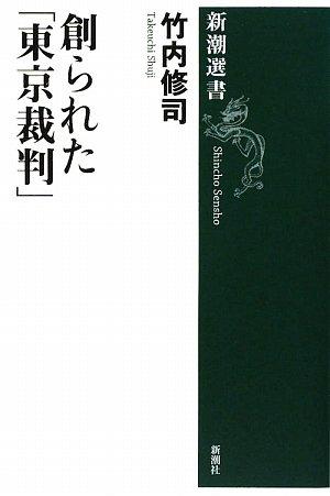 新潮選書 創られた「東京裁判」の詳細を見る
