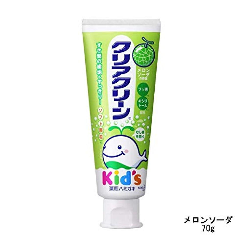 賠償アトミック風が強い花王 クリアクリーンキッズ メロンソーダ 70G (医薬部外品)