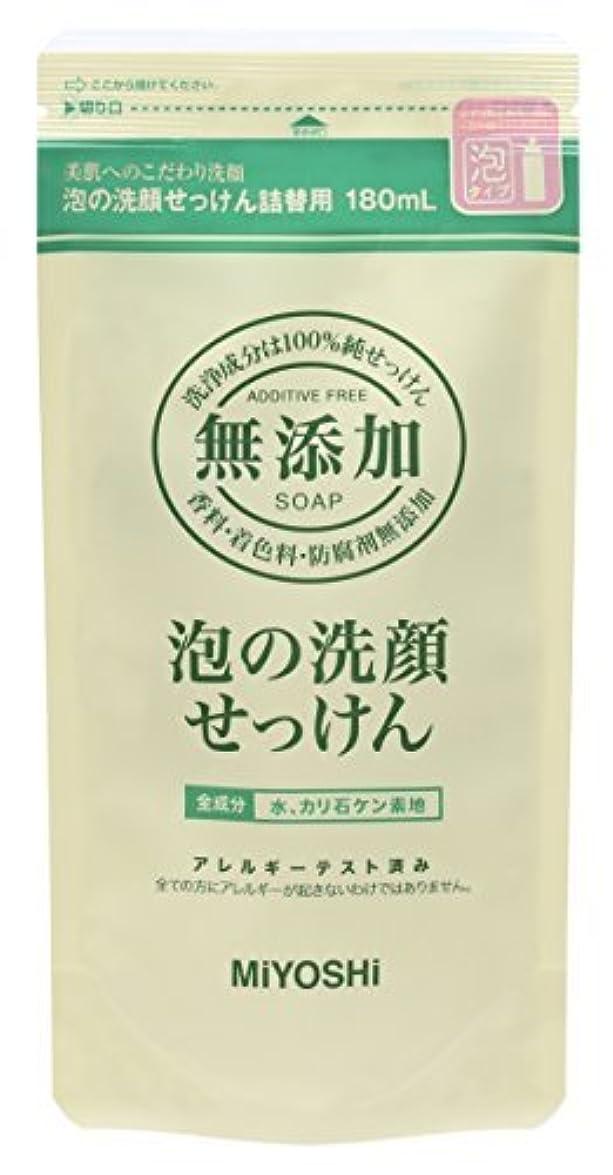 ここに責任者指定する【まとめ買い】無添加 泡の洗顔せっけん リフィル 180ml ×4個
