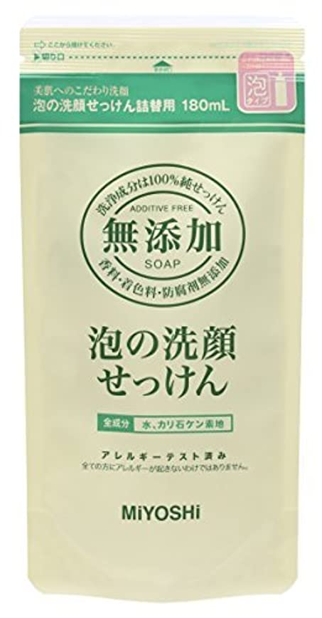 警報強制的振るう【まとめ買い】無添加 泡の洗顔せっけん リフィル 180ml ×7個