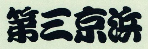 【街道ステッカー】WB-03 第三京浜 S/ブラック