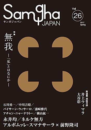 [画像:無我―「私」とはなにか― (サンガジャパンVol.26)]