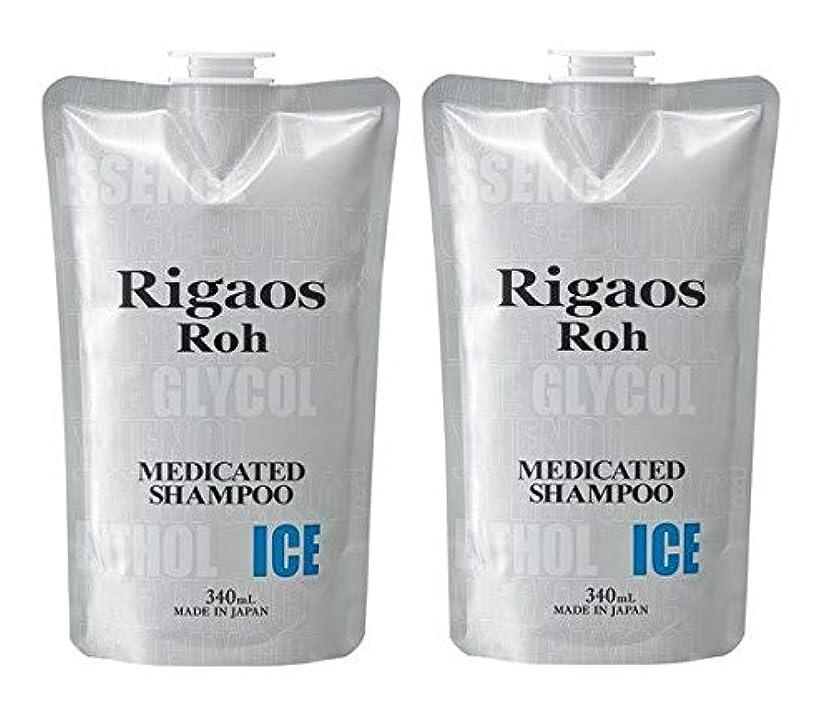 疑い者ラフレシアアルノルディ安全な【2個セット】リガオス ロー 薬用スカルプケア シャンプー ICE レフィル (340mL)