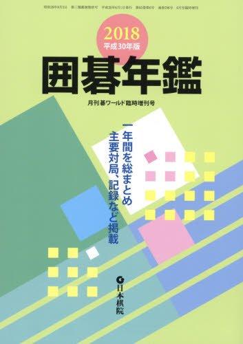 2018 囲碁年鑑 2018年 06 月号 [雑誌]: 月刊碁ワールド 増刊