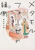 メタモルフォーゼの縁側 コミック 1-3巻セット