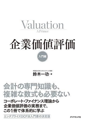 企業価値評価【入門編】