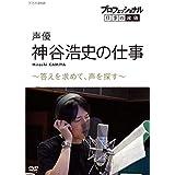 プロフェッショナル 仕事の流儀声優・神谷浩史の仕事答えを求めて、声を探す [DVD]