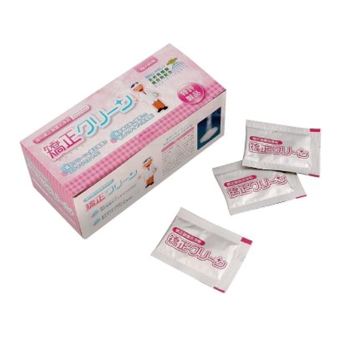 荒れ地動員する否認する矯正クリーン 1箱(2g×60包入り) 歯科矯正装置用洗浄剤