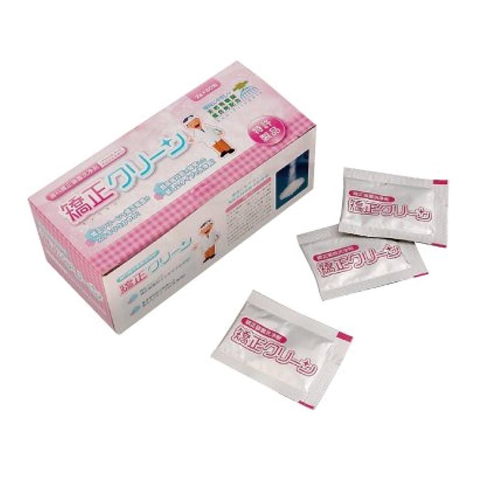 コーヒー白い悩む矯正クリーン 1箱(2g×60包入り) 歯科矯正装置用洗浄剤