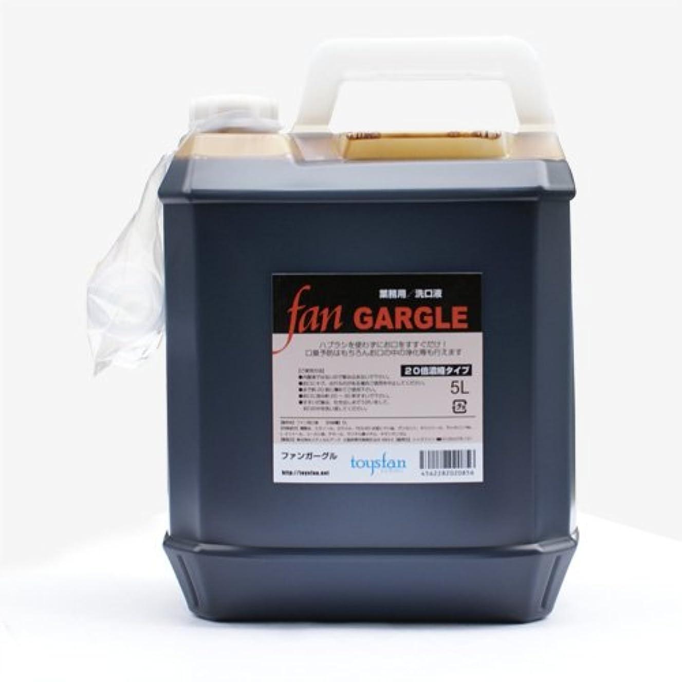 自然公園緊急ずるいファンガーグル 5L(20倍濃縮)業務用洗口液