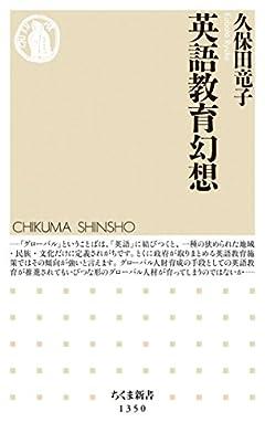 英語教育幻想 (ちくま新書 1350)
