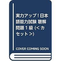 実力アップ!日本語能力試験 聴解問題1級 (<カセット>)
