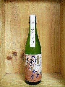 日本酒 風の森 純米 無濾過生原酒 しぼり華 雄町720ml