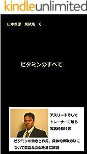 山本義徳 業績集 6巻 表紙画像