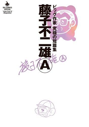 藤子不二雄A—ビッグ作家究極の短篇集 (ビッグコミックススペシャル)