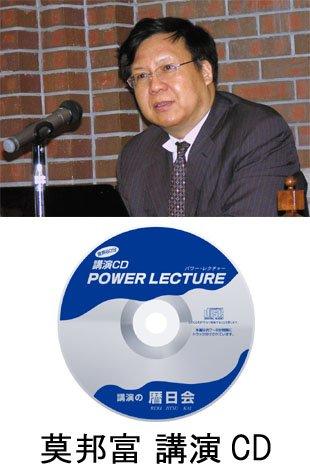莫邦富が案内する中国最新市場 22の地方都市の著者 莫邦富 講演CD「拡大する中国経済と日本~今後の注目は内陸部の地方都市~」 (莫邦富 新品 講演CD 【収録時間 80分】)